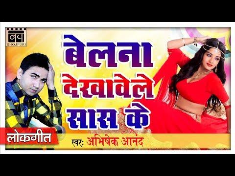 2018 Bhojpuri DJ Song बेलना देखावेले सास के - Abhishek Anand | 2018 सुपरहिट भोजपुरी गाना