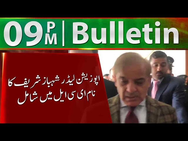 News Bulletin | 09:00 PM | 21 February 2019 | Neo News