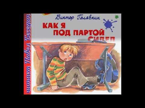 Виктор Голявкин  — Как я под партой сидел —читает Павел Беседин