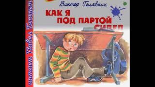 виктор Голявкин   Как я под партой сидел читает Павел Беседин