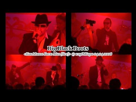 Клип Big Black Boots - Как много было маз
