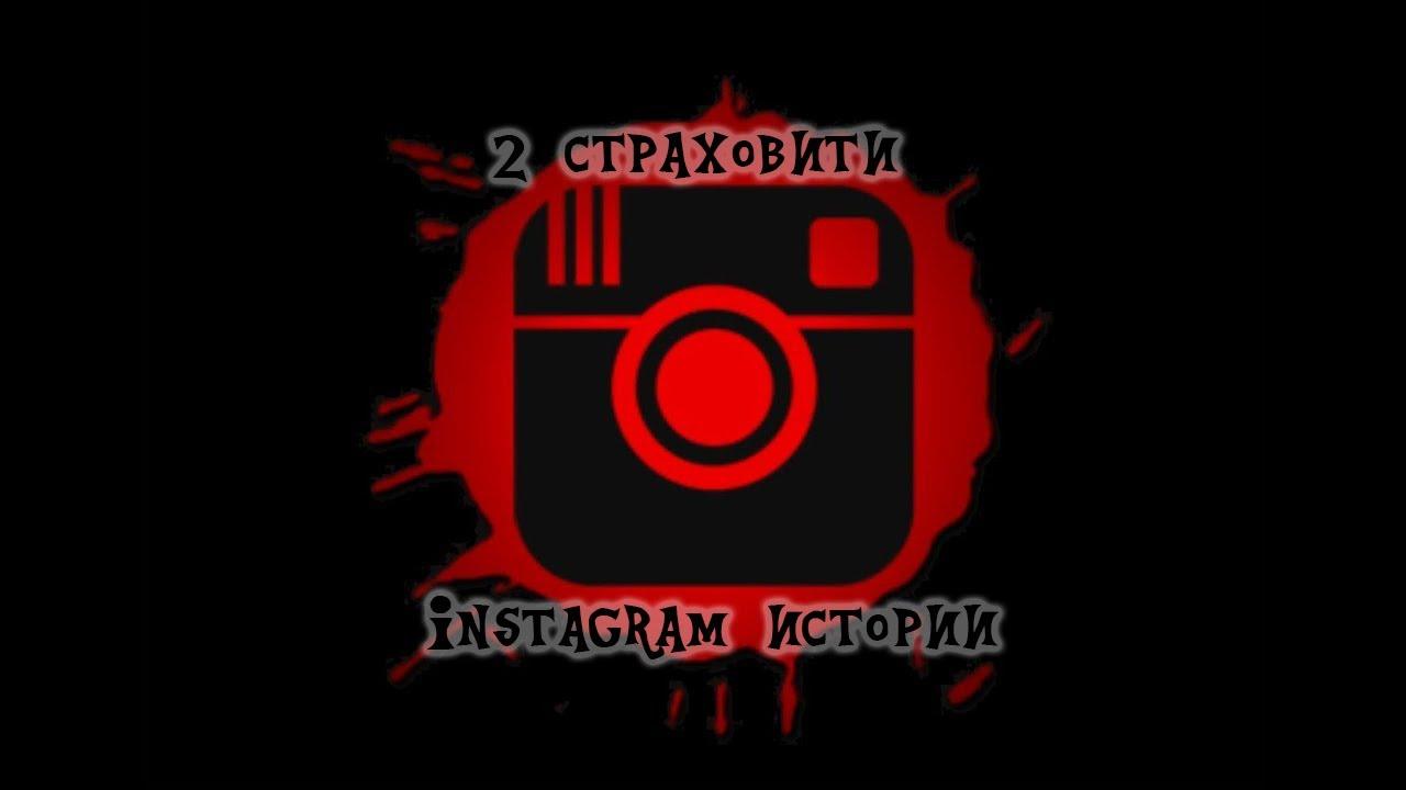 (ВИДЕО) - 2 страховити Instagram истории!