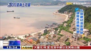 浙江也有半屏山 彩繪小島重拾生機《海峽拚經濟》