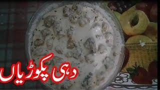 DAHE PAKORIYAN RECIPE PAKISTANI||RAMADAN COOKING RECIPE||PAKISTANI FOOD RECIPES IN URDU