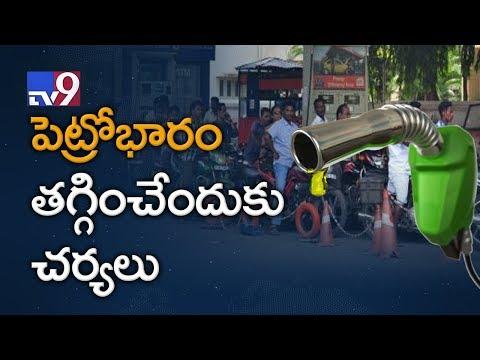 Petrol, Diesel Rates || Oil minister urges states to cut VAT on petrol, diesel by 5% - TV9