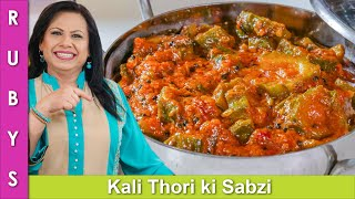 Kali Tori ya Jhinga Thori ki Sabzi Black Zucchini Stew Recipe in Urdu Hindi   RKK