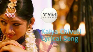 Kaiya Chivuti Lyrical Song | Fortuner | Kannada Movie
