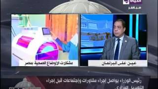 فيديو..برلماني: التعديل الوزاري يشمل المجموعة الاقتصادية والصحة والتعليم