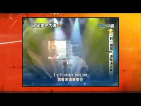 Taiwanese Boy (Lin Yu Chun) sings Whitney Houston's 「I Will Always Love You」