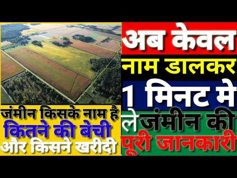 how to download landrecord detail |plot search online| bhulekh land record| by mobile problems hindi
