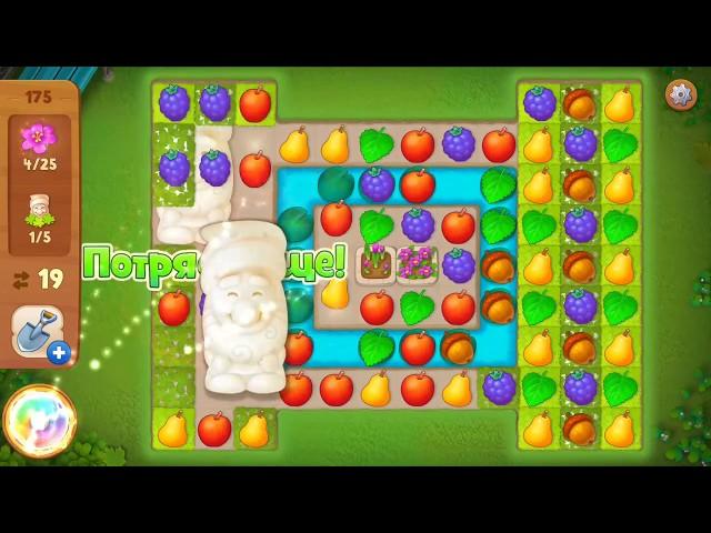 Gardenscapes Level 175 Solution Tips Strategy And Walkthrough Gogamerez