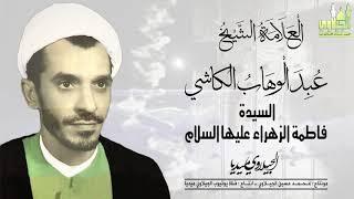 الشيخ عبد الوهاب الكاشي فاطمة الزهراء عليها السلام