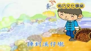 侑巧閩南語台語兒歌欣賞_白鷺鷥 thumbnail