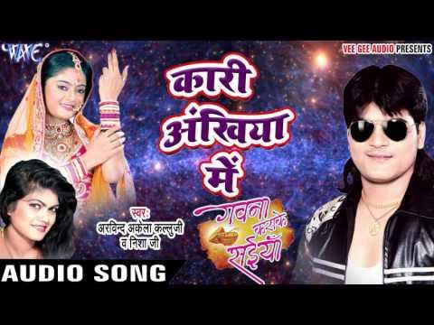 कारी अँखिया में - Kari Akhiya Me - Kallu Ji - Gawana Karake Saiya - Bhojpuri Hit Songs 2016 new