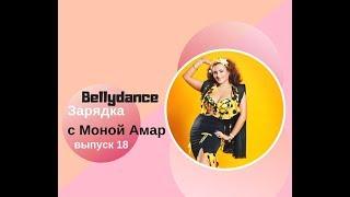 Уроки Восточного Танца: Bellydance зарядка, выпуск 18