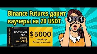 Binance Futures дарит ваучеры на 20 USDT для первых 250 участников
