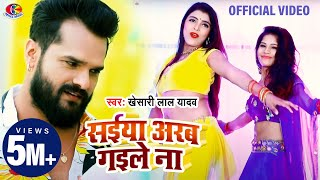 Saiyan Arab Gaile Na | सइयां अरब गइले नाS | Khesari Lal New Song Dhamaka | Muh Tani Kholi Hot Song