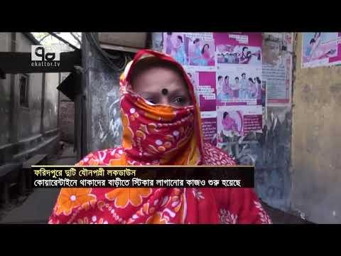 ফরিদপুরে দুটি যৌনপল্লী লকড ডাউন | Faridpur | News | Ekattor TV