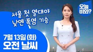 """[날씨] """"서울 첫 열대야, 낮엔  폭염 기승…"""