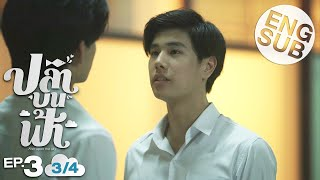 [Eng Sub] ปลาบนฟ้า Fish upon the sky | EP.3 [3/4]