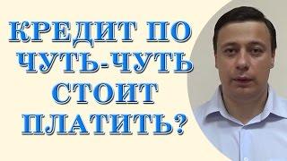 кредит по чуть чуть стоит платить? (Консультация юриста, адвоката Одесса)(, 2016-09-21T13:30:11.000Z)