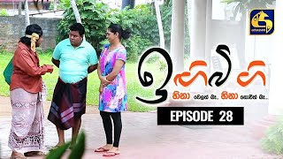IGI BIGI Episode 28 || ඉඟිබිඟි II 06th Sep 2020 Thumbnail