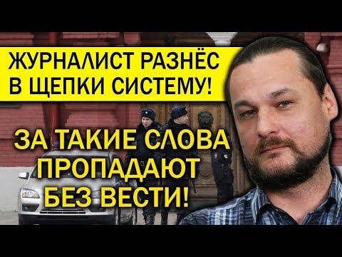 СМЕЛЫЙ ЖУРНАЛИСТ РАЗНЁС В ЩЕПКИ ПОЛИТИКУ ПУТИНА!