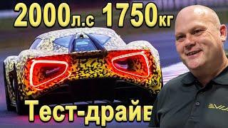 Тест-драйв Lotus Evija 2021 с технологиями Формулы 1 (на Русском). Самый мощный Электрокар!