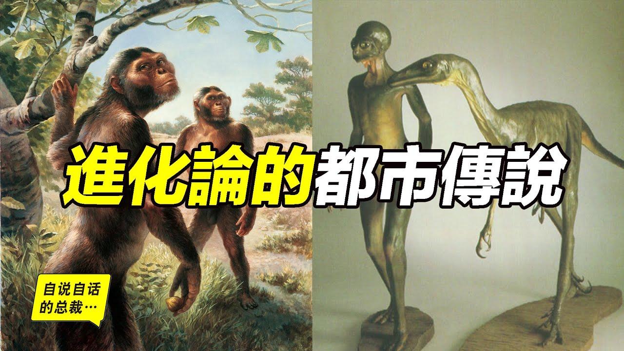 源自進化論的都市傳說比一切都市傳說都驚悚,如果恐龍持續進化會是什麼結果? 自說自話的總裁
