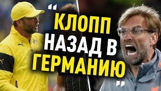 Юрген Клопп может досрочно вернуться в Бундеслигу