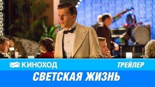 Светская жизнь (2016) — Русский трейлер