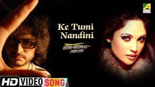 Download Ke Tumi Nandini   Kanchenjunga Express   Rupam Islam   Bengali Movie  Song MP3 song and Music Video