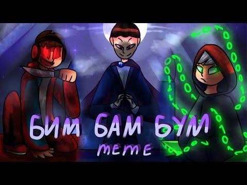 💣🔪|Бим бам бум meme| Компот 404, Хакер Топовский, Dark!Fixeye|