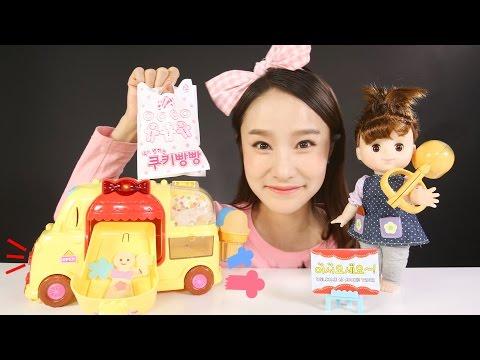 캐리의 콩순이 색이 변하는 쿠키빵빵 장난감 쿠키 만들기 놀이 CarrieAndToys