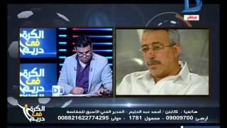 الكرة فى دريم|تعليق الكابتن احمد عبد الحليم على فريق مصر المقاصة