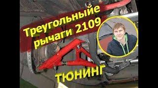 видео Тюнинг подвески ВАЗ 2108, 2109, 21099