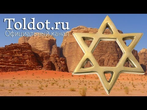 Маген Давид. Рав Шломо Гольдман (Rabbi Shlomo Goldman)