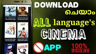 Downloaded any movie (All languages) very quickly without any App