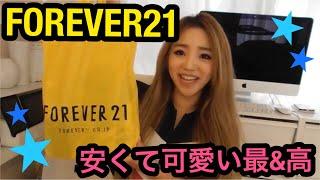 【FOREVER21】安くて可愛い★一目惚れ商品!!