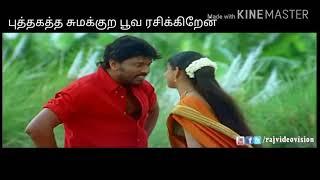 Karuva paiya /Thuuthukudi/ Movie /Short Lyrics/MA/...