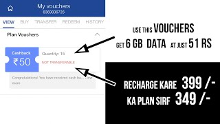 Jio Vouchers/Coupon Kaise Use Kare   How to redeem Jio Vouchers of 50 Rs?
