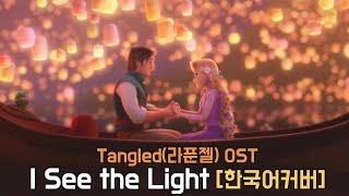 라푼젤(Tangled) OST - I See the L…