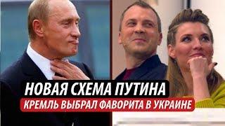 Новая схема Путина. Кремль выбрал фаворита в Украине