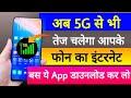 अब 5G से भी तेज चलेगा आपके फोन का Internet बस ये App डाउनलोड कर लो Best Android Apps 2019