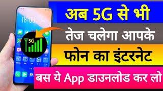अब 5G से भी तेज चलेगा आपके फोन का Internet बस ये App डाउनलोड कर लो Best Android Apps 2019 screenshot 2