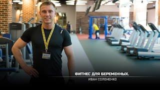 Фитнес для беременных. Иван Солоненко (eng subtitles)