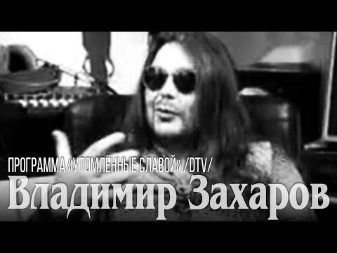 Владимир Захаров — «Утомленные Славой» (интервью, DTV)