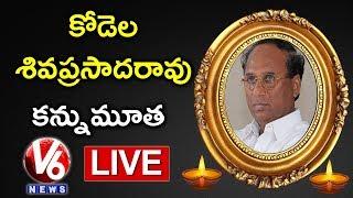 AP Ex Speaker Kodela Siva Prasada Rao Passes Away   V6 Telugu LIVE