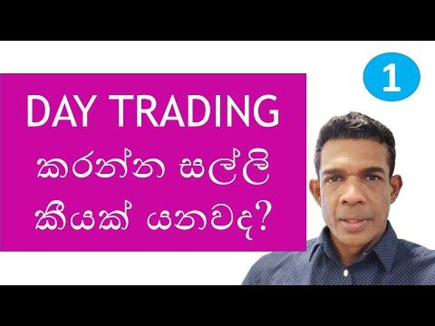 day-trading-කරන්න-සල්ලි-කීයක්-යනවද?---part-1