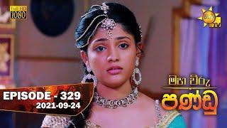 Maha Viru Pandu | Episode 329 | 2021-09-24 Thumbnail